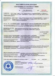 Сертификат качества несгораемых дверей